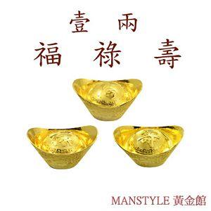 福祿壽黃金元寶三合一珍藏 (10錢X3)-元寶金條