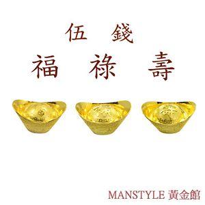 福祿壽黃金元寶三合一珍藏 (5錢X3)-元寶金條