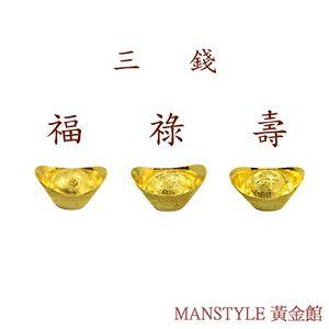 福祿壽黃金元寶三合一珍藏 (3錢X3)-元寶金條