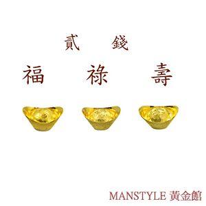 福祿壽黃金元寶三合一珍藏 (2錢X3)-元寶金條