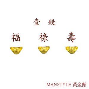 福祿壽黃金元寶三合一珍藏 (1錢X3)-元寶金條