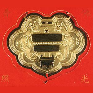 3錢重-神明金牌