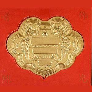 5錢重-神明金牌