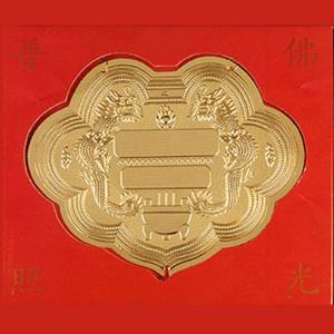 神明金牌(約1兩重)-神明金牌金飾