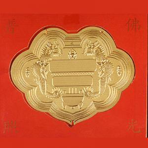神明金牌(約5錢重)-神明金牌金飾
