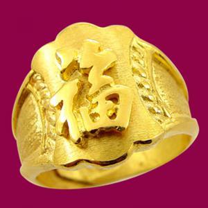福戒(約2.58錢)-黃金祝壽金飾