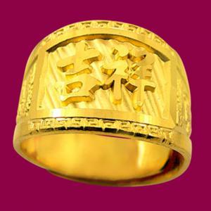 吉祥戒(約3.04錢)-黃金祝壽金飾