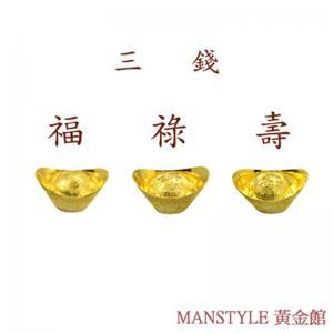 福祿壽黃金元寶三合一珍藏(3錢X3)-黃金元寶條塊