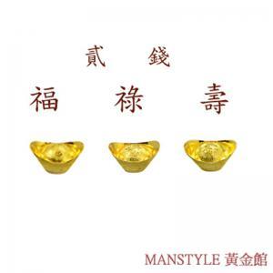 福祿壽黃金元寶三合一珍藏(2錢X3)-黃金元寶條塊