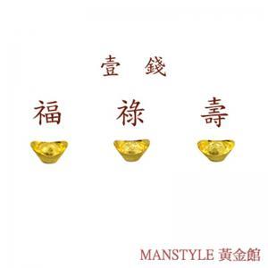 福祿壽黃金元寶三合一珍藏(1錢X3)-黃金元寶條塊