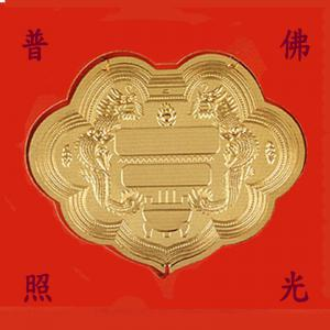 神明金牌(約5錢)-神明金牌金飾