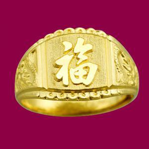 賜福戒-黃金精品