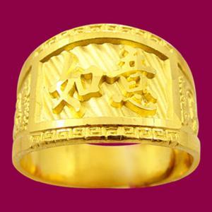 如意戒(約3.10錢)-黃金祝壽金飾